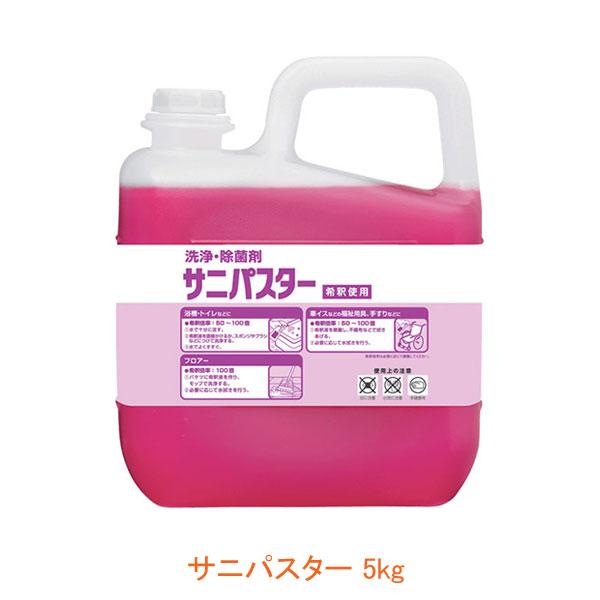 【当店は土日はポイント+5倍!!】サニパスター 31886 5kg サラヤ (清掃 除菌 洗浄) 介護用品