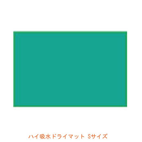 【当店は土日はポイント+5倍! SH-S!】上がり場用マット ハイ吸水ドライマット (マイナスイオン Sサイズ シンエイテクノ SH-S 50×75×1.2cm シンエイテクノ (マイナスイオン 遠赤外線効果 抗菌 消臭 イオン) 介護用品, CORUNDUM:7739b6ea --- sunward.msk.ru