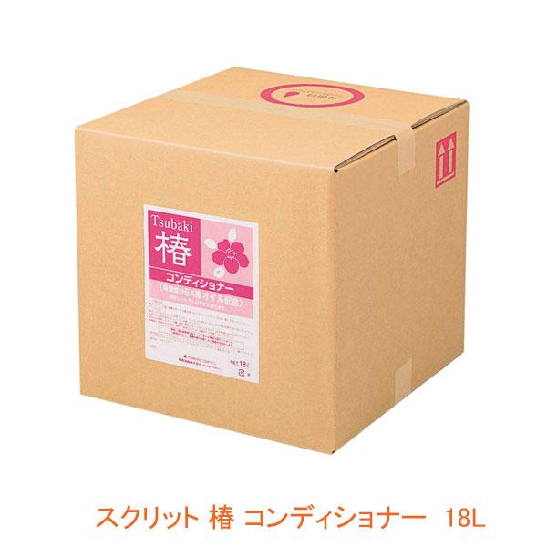 (代引き不可) スクリット 椿 コンディショナー 4224 18L コック付 熊野油脂 介護用品