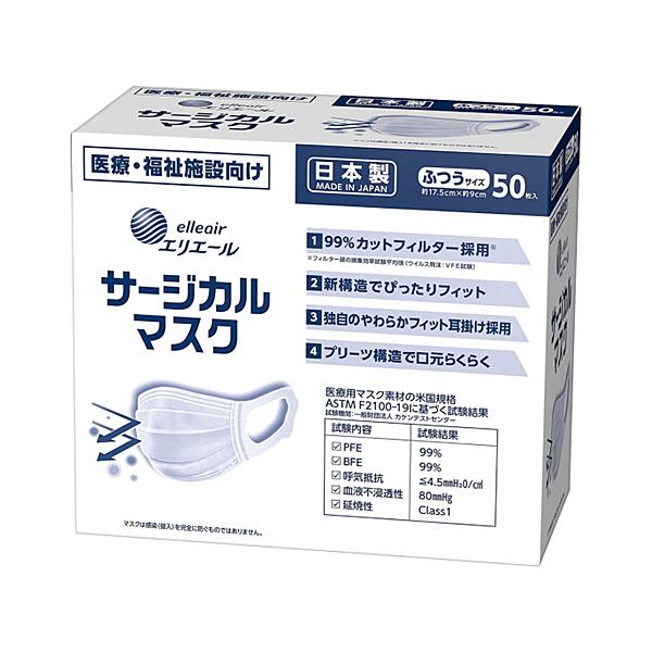 立体プリーツ構造で 息苦しさを軽減します スーパーセール ポイント5倍 ハイパーブロックマスク ウイルスブロック 733990 介護用品 マスク 贈呈 感染対策商品 秀逸 介護 大王製紙 50枚 ふつうサイズ