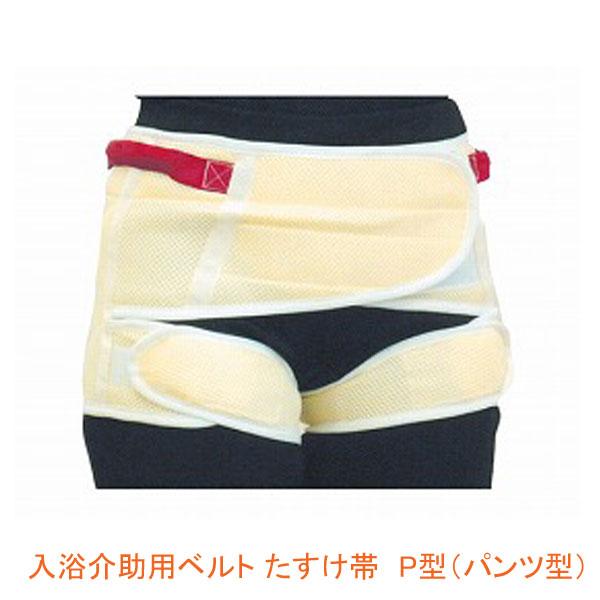 入浴介助用ベルト たすけ帯 P型(パンツ型) 0972 特殊衣料(入浴介助 入浴ベルト)介護用品