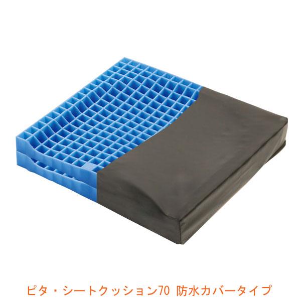 (当店は土・日曜日はポイント+5倍!!)日本ジェル ピタ・シートクッション70 防水カバータイプ PTD70(車いすクッション 車イス ピタシートクッション)介護用品