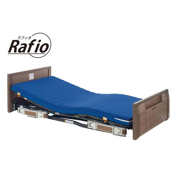 (代引き不可)ラフィオ ポジショニングベッドシリーズ 2モーター 木製フラット P110-21BAL ロング プラッツ 介護用品