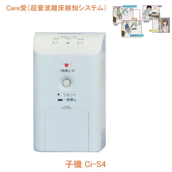 (お買い物マラソン限定 ポイント5倍!!)(代引き不可) Care愛 (超音波離床検知システム) 子機 Ci-S4 ハカルプラス (離床センサー) 介護用品