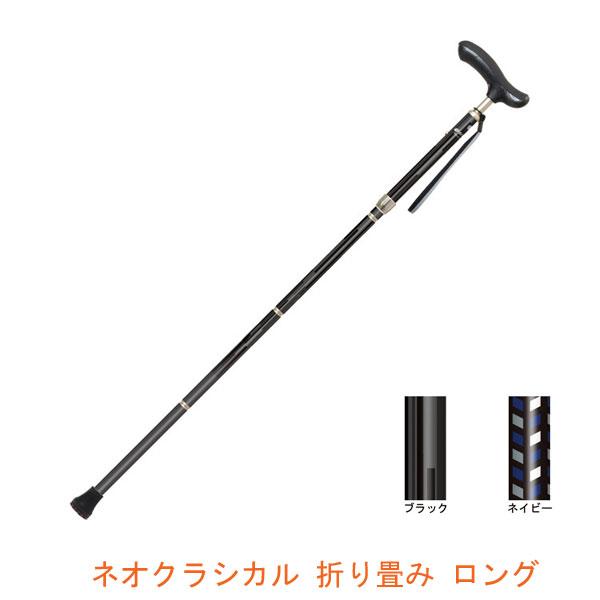 ネオクラシカル 折り畳み ロング 135803 135804 シナノ (介護 杖 つえ) 介護用品