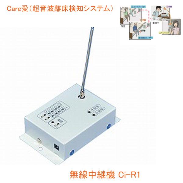 (当店は土日はポイント+5倍!!)(代引き不可) Care愛 (超音波離床検知システム) 無線中継機 Ci-R1 ハカルプラス (離床センサー) 介護用品