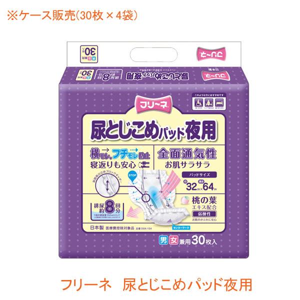 【当店は土日はポイント+5倍!!】(代引き不可) フリーネ 尿とじこめパッド夜用 DSK-134 1ケース (30枚×4袋) 第一衛材 介護用品