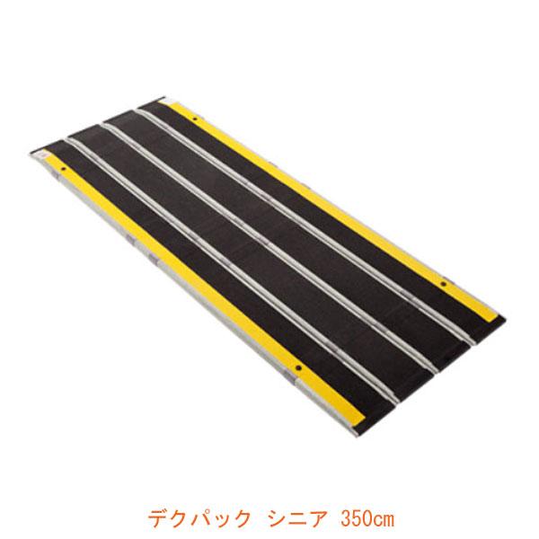 (代引き不可) 折りたたみ式軽量スロープ デクパック シニア(エッジなし)長さ350cm ケアメディックス (車椅子 スロープ 段差解消スロープ 屋外用 段差スロープ 介護 スロープ 介護 用 スロープ) 介護用品