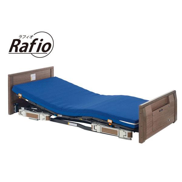【当店は土日はポイント+5倍!!】(代引き不可)ラフィオ ポジショニングベッドシリーズ 3モーター 木製フラット P110-71BAS ショート プラッツ 介護用品