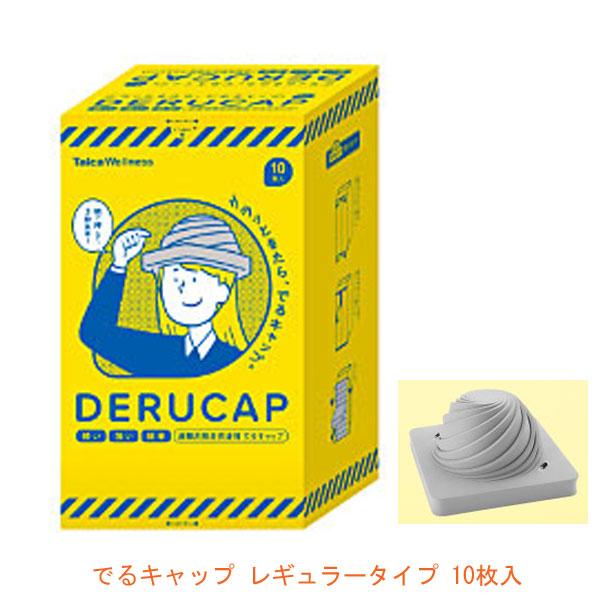 (代引き不可) でるキャップ レギュラータイプ DC-R10-01 10枚入 タイカ (避難 簡易 保護帽) 介護用品