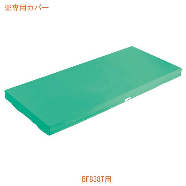 (当店は土・日曜日はポイント+5倍!!)(代引き不可)メディマット 医療用フルサイズ用カバー BF838T用 テックワン 介護用品