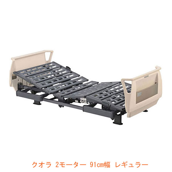 (代引き不可)介護用ベッド Q-AURA(クオラ)2モーター KQ-62310 91cm幅 レギュラー パラマウントベッド 介護用品