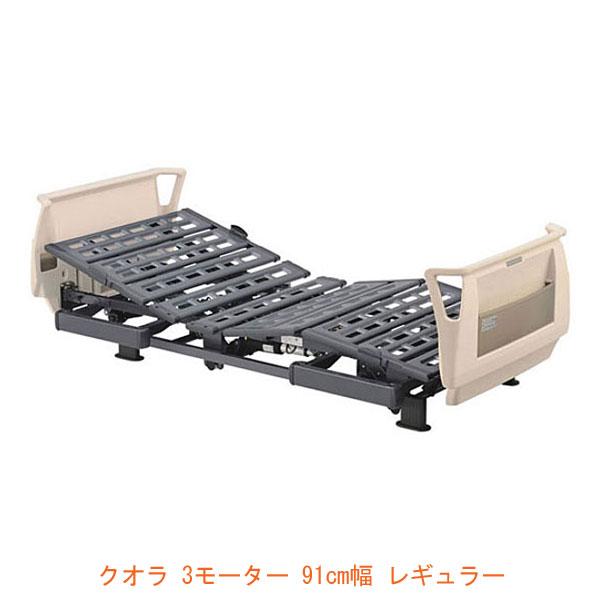 (代引き不可)介護用ベッド Q-AURA(クオラ)3モーター KQ-63310 91cm幅 レギュラー パラマウントベッド 介護用品