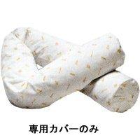 (代引き不可)ロンボスネーククッション専用カバー 防水タイプSNCB ケープ (ベッド関連 床ずれ予防) 介護用品【532P16Jul16】