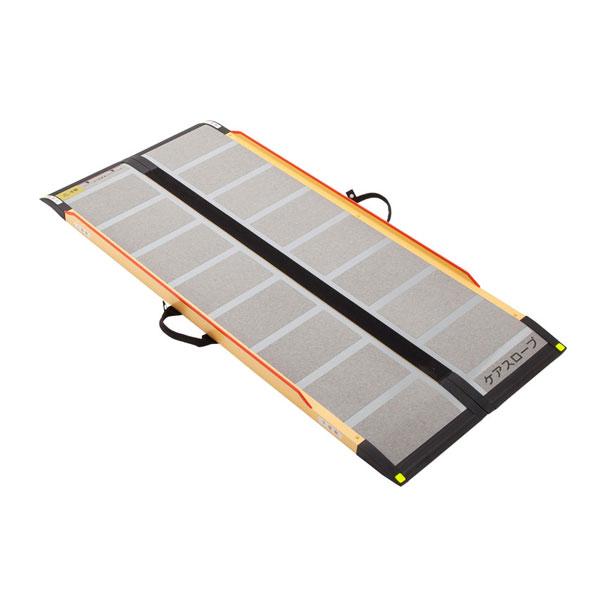 (代引き不可)ケアメディックス ケアスロープ1.2m(CS120)段差解消スロープ 二つ折りタイプ介護用品 給付券対応