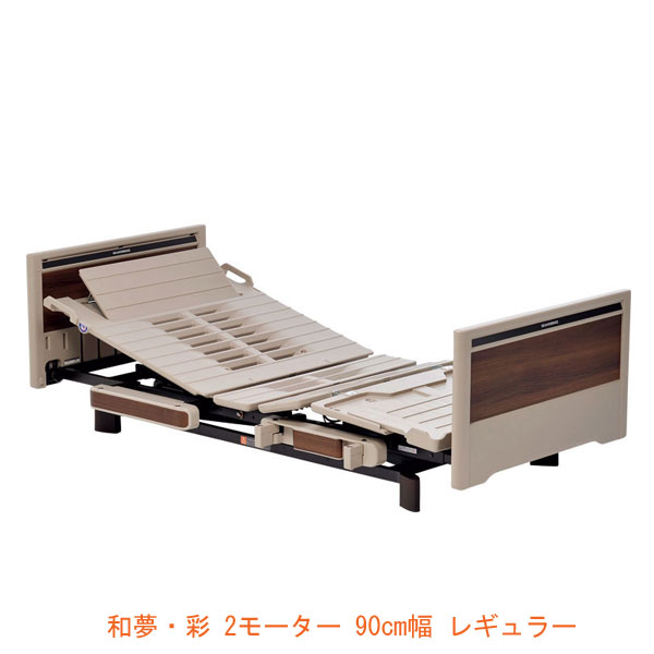 (代引き不可)シーホネンス 和夢・彩 2モーター NX-2W 90cm幅 レギュラー (介護ベッド 電動 電動ベッド モーター リクライニングベッド) 介護用品