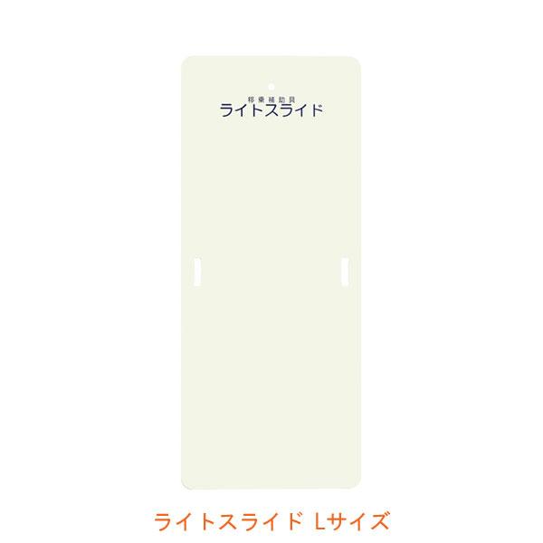 (移乗補助具) Lサイズ 介護用品 ケアメディックス LS-L (代引き不可)ライトスライド