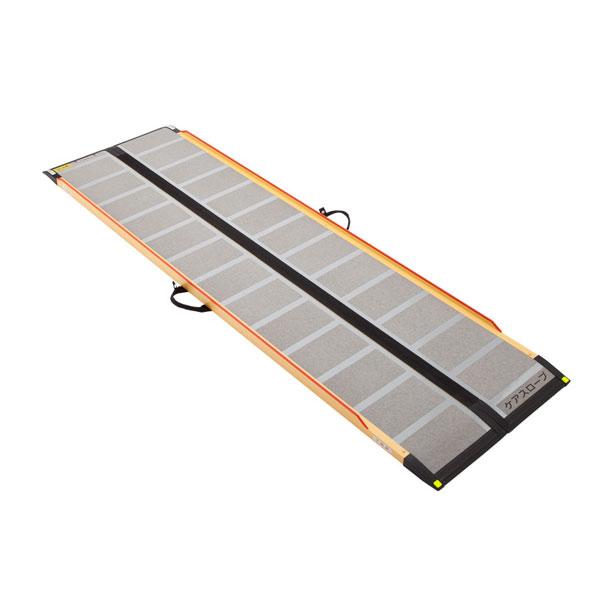 (代引き不可)ケアメディックス ケアスロープ2.0m(CS200)段差解消スロープ 二つ折りタイプ 介護用品 給付券対応