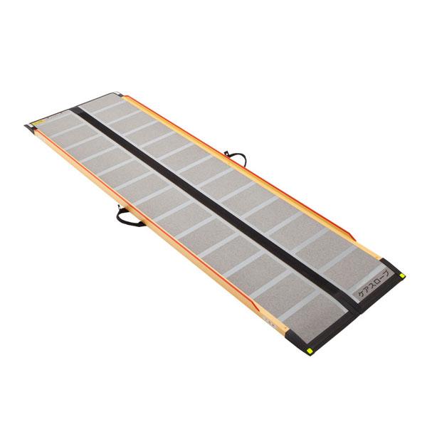 (代引き不可)ケアメディックス ケアスロープ2.4m(CS240C)段差解消スロープ 二つ折りタイプ 【時間帯指定不可】 介護用品 給付券対応