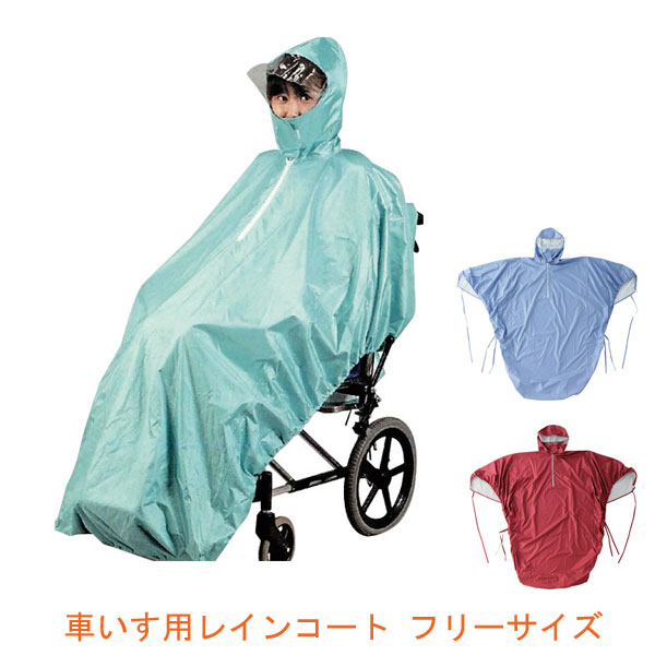 (当店は土・日曜日はポイント+5倍!!)車いす用レインコート フリーサイズ K-9500 キンカメ (車いす用カッパ 雨具) 介護用品