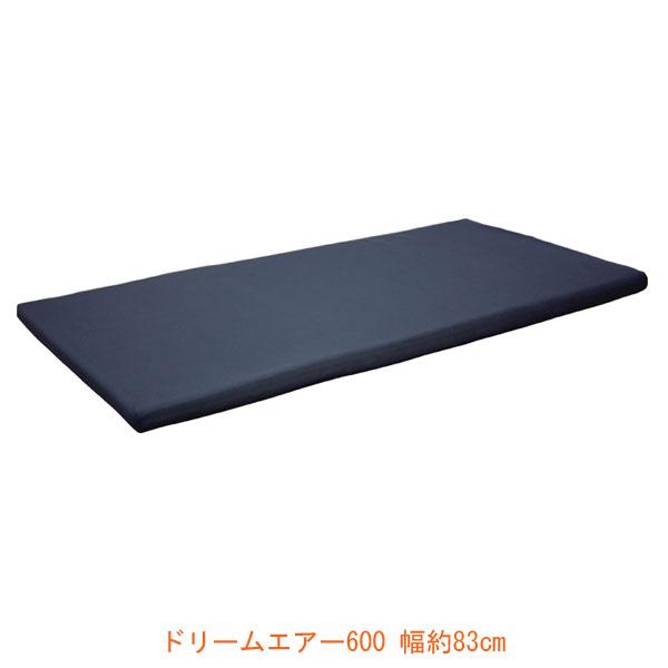 【当店は土日はポイント+5倍!!】(代引き不可)ドリームエアー600 幅約83cm DA600-83R オーシン 介護用品