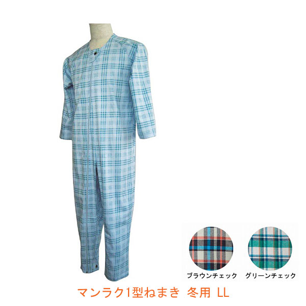 【2枚セット】介護用パジャマ マンラク1型ねまきLLサイズ 冬用 1101(上下続き服 介護用つなぎ服 いたずら防止 綿100%) 介護用品