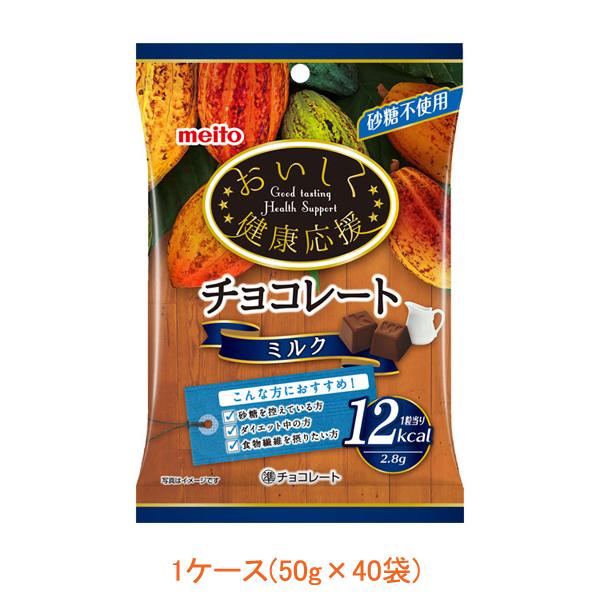 おいしく健康応援 チョコレート ミルク 81740 50g 1ケース(50g×40袋) 名糖産業 (介護食 食品) 介護用品