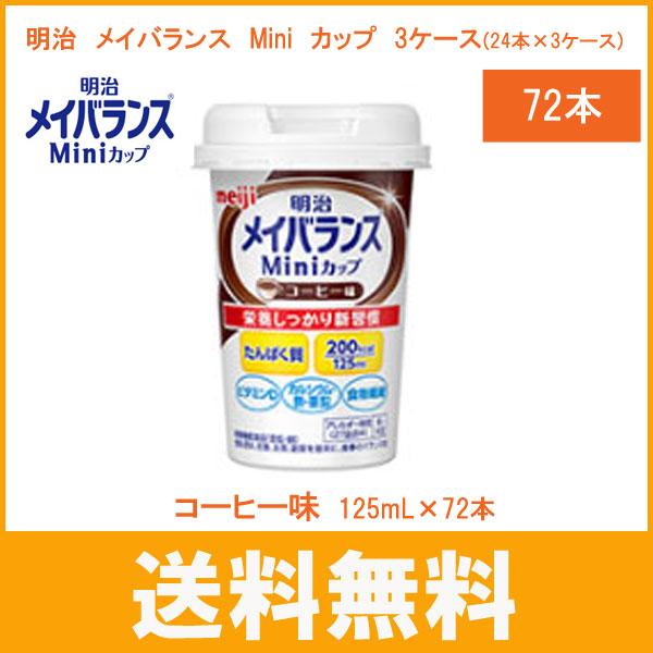 明治 メイバランス Mini カップ コーヒー味 125mL×72本 (3ケース) 明治 (健康食品 新容器 飲みやすい 栄養補給) 介護用品