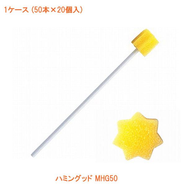 ハミングッド MHG50 1ケース(50本×20個入) モルテン 介護用品