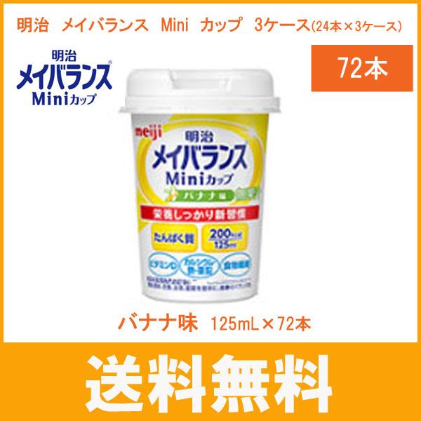 明治 メイバランス Mini カップ バナナ味 125mL×72本 (3ケース) 明治 (健康食品 新容器 飲みやすい 栄養補給) 介護用品