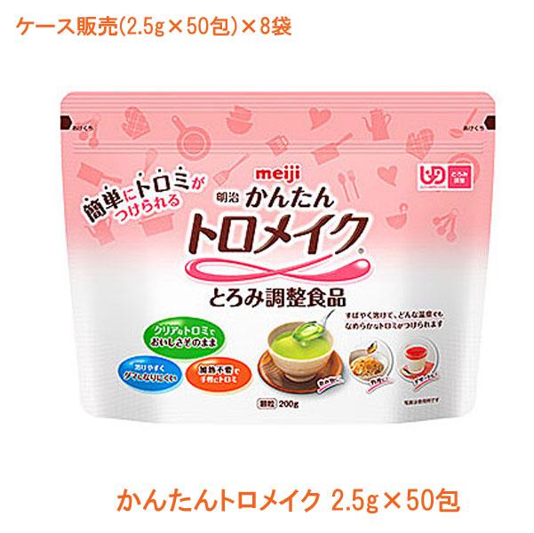 おうちで簡単トロメイク スティック50 2.5g×50包 1ケース (2.5g×50包)×8袋入 明治 (嚥下補助食品 トロミ剤 介護食品) 介護用品