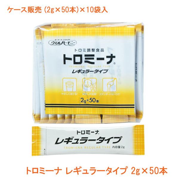 (キャッシュレス還元 5%対象)トロミーナ レギュラータイプ 2g×50本  1ケース(2g×50本)×10袋入 ウエルハーモニー (とろみ剤 とろみ 介護食 食品) 介護用品