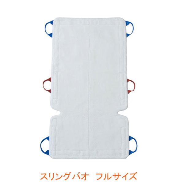 (代引き不可) スリングパオ フルサイズ PAO120 モリトー (リフト用吊り具 スリングシート 移動用リフトのつり具部分) 介護用品