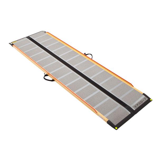 (代引き不可)ケアメディックス ケアスロープ2.85m(CS285C)段差解消スロープ 二つ折りタイプ 介護用品 給付券対応