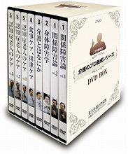 三好春樹の介護のプロ養成シリーズ 【DVD-BOX】 介護用品