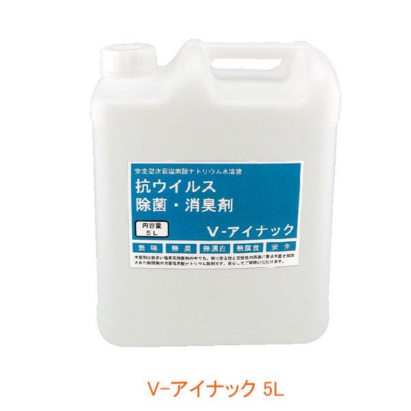 (当店限定 3,000円OFFクーポン配布中!!)V-アイナック 5L ルピナス (除菌 消臭 剤 無臭) 介護用品