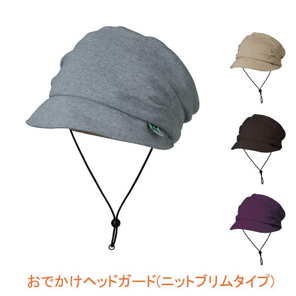 (当店限定3,000円OFFクーポン配布中!!)おでかけヘッドガード ニットブリムタイプ KM-1000F キヨタ (プロテクター 頭 部 保護 帽子) 介護用品
