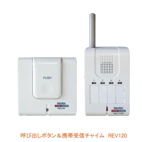呼び出しボタン&携帯受信チャイム REV120 リーベックス(呼び出し チャイム ワイヤレス チャイム 浴室 風呂) 介護用品