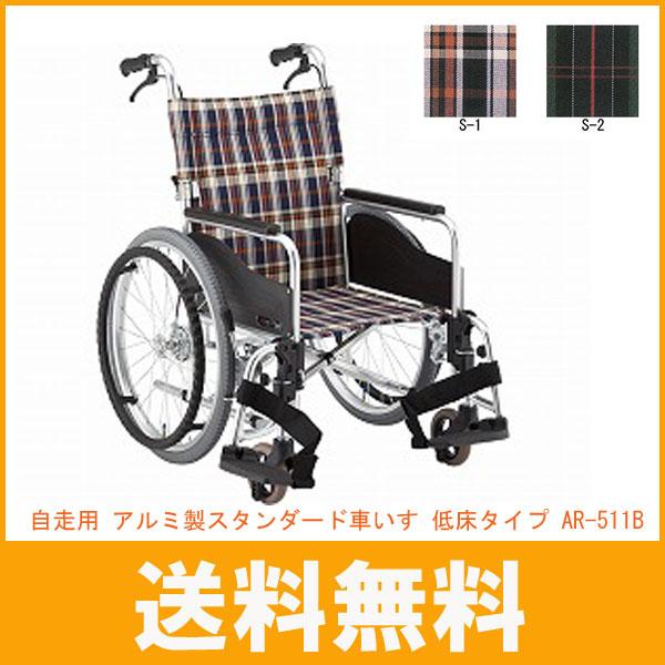 (代引き不可) 松永製作所 自走用 アルミ製低床タイプ車いす AR-511B (車イス 折りたたみ 足こぎ) 介護用品