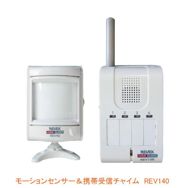 (4/5日限定 当店全品ポイント2倍!!)モーションセンサー&携帯受信チャイム REV140 リーベックス (人感センサー 徘徊感知 一方向) 介護用品