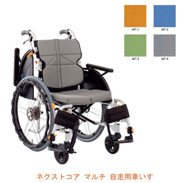 (代引き不可) 松永製作所 自走式車いす ネクストコアマルチ NEXT-31B (NEXTCORE 多機能 折りたたみ式) 介護用品