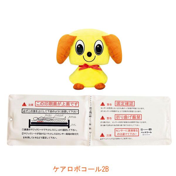(代引き不可) ケアロボコール2B HKC-2B テクノスジャパン (人感センサー チャイム 人感センサー 室内) 介護用品