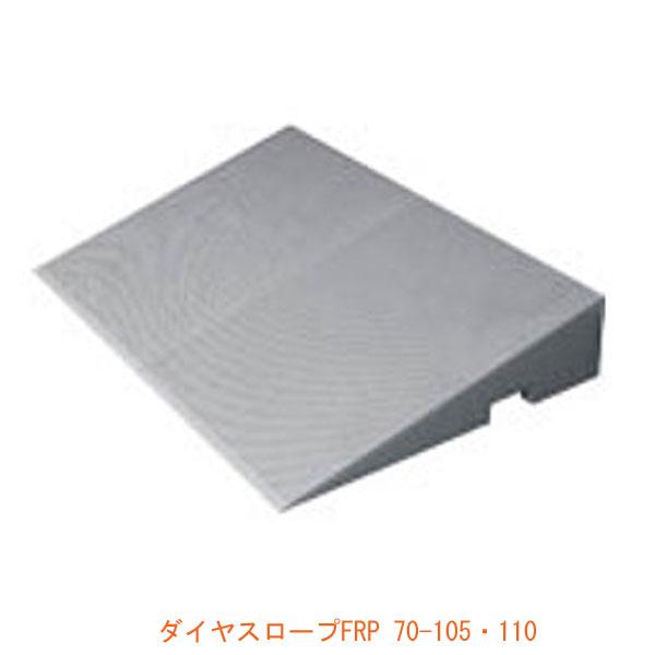 ダイヤスロープFRP 70-105・110 (高さ10.5~11.0cm×奥行44cm×幅70cm) シンエイテクノ (屋外 屋内 段差解消) 介護用品