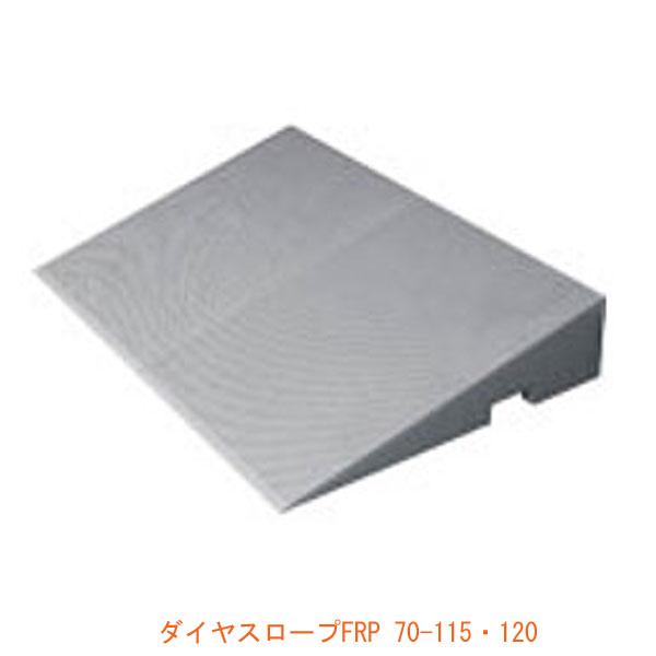 ダイヤスロープFRP 70-115・120 (高さ11.5~12.0cm×奥行48cm×幅70cm) シンエイテクノ (屋外 屋内 段差解消) 介護用品