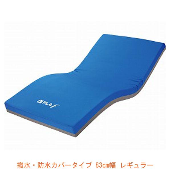 (代引き不可) アルファプラF 撥水・防水カバータイプ 83cm幅レギュラー MB-FW3R タイカ(体圧分散マットレス 床ずれ防止マットレス)介護用品