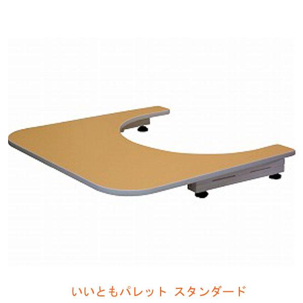 (当店限定3000円OFFクーポン配布中! 介護用品!)(代引き不可)いいともパレット NU-EP-S スタンダード NU-EP-S ユーキ テーブル)・トレーディング (車椅子 車いす テーブル) 介護用品, トスシ:f38c84f6 --- jphupkens.be