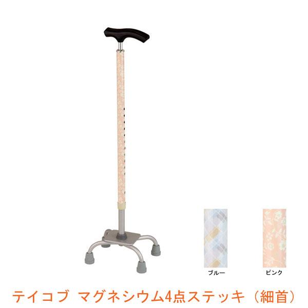 (代引き不可) テイコブ マグネシウム4点ステッキ(細首)CAM01 幸和製作所 (多点 杖 つえ) 介護用品