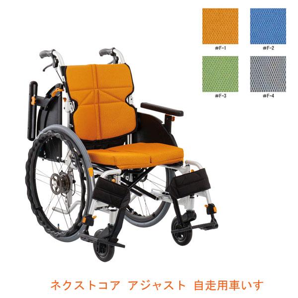 (代引き不可) 松永製作所 自走式車いす ネクストコア アジャスト NEXT-51B (NEXTCORE 多機能 折りたたみ) 介護用品