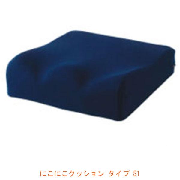 (キャッシュレス還元 5%対象)タカノ にこにこクッション タイプ S1 TC-S1 コンター型 (車椅子 クッション 介護 用品車イス用 介護 クッション 通気性 丸洗いok) 介護用品