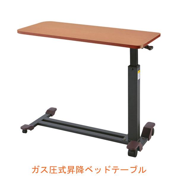 (キャッシュレス還元 5%対象)(代引き不可) プラッツ ガス圧式 昇降ベッドテーブル PZT-840 (介護 ベッドサイド) 介護用品【532P16Jul16】